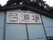 島根県立益田高校弓道部OB会