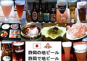 静岡の地ビール・静岡で地ビール