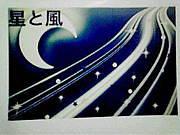 なお(ともみ):空の会社