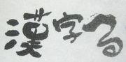 漢字の不思議!