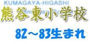 熊谷東小学校 1982〜83年生まれ