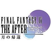 FFIV THE AFTER 〜月の帰還〜