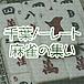 千葉ノーレート麻雀の集い