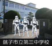 銚子市立第三中学校