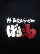 新・和歌山ラーメン ばり馬