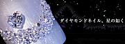 1カラット☆ダイヤモンドネイル