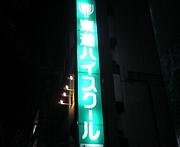 東進会〜千葉駅西口の仲間達〜
