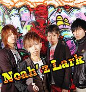 Noah'z Lark@CD無料プレゼント