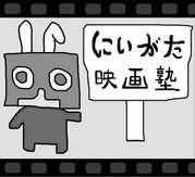 にいがた映画塾