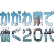 香川ではたらく20代!