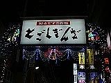 戸越銀座ラバーズCLUB