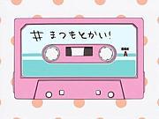 【松本会本舗】
