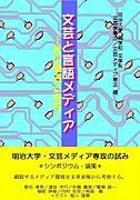 ぶんぶん文メ★2010