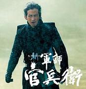 2014年大河『軍師官兵衛』