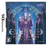 エルミナージュ DS Remix