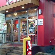 KFC青葉台店