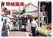 ○早岐茶市○