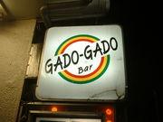 GADO-GADO 梅ヶ丘