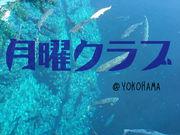 月曜クラブ@YOKOHAMA