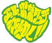☆エル・ポポラッチがゆく!!☆