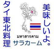 タイ料理★サラカーム★上石神井