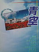 仙南中学校★青空学年