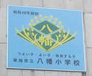 埼玉県草加市立八幡小学校