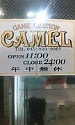 Game Station Camel東戸塚