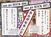 456〜see go ROCK〜