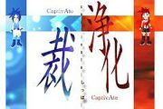 CaptivAte〜しっぽ〜