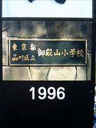 華麗なる御殿山'96