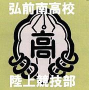 弘前南高校陸上部