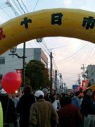 浪江町次世代イベント開催準備室