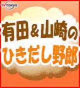 有田&山崎のひきだし太郎