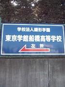 東京学館船橋高等学校