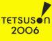 てつそん2006