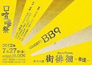 HOOD PATROL 〜音達〜