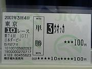 秋田の競馬好き集合!