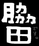 """全国""""脇田""""同盟"""