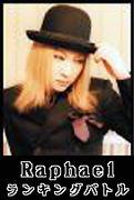 †Raphael†…ランキングバトル