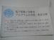 九州工業大学 電子情報工学科