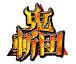 鬼斬団 モンハン3
