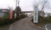 国富町立木脇中学校