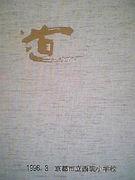 西院小学校卒業生('95卒)