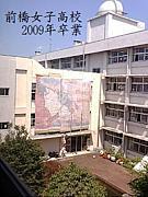 前橋女子高校2009年卒業