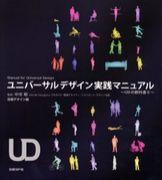 千葉工業大学 UDコース