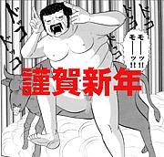 神田森莉【極道ラーメン】