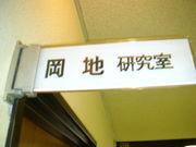 龍谷大学 経済学部 岡地ゼミ