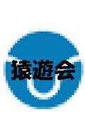 """LABO """"猿遊会"""""""