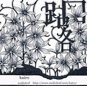 回路-kairo-